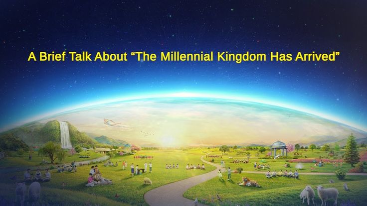 "Almighty God's Word ""A Brief Talk About 'The Millennial Kingdom Has Arri..."
