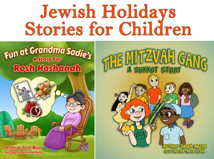rosh hashanah children's service ideas