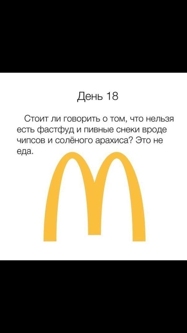 Правильное питание 18