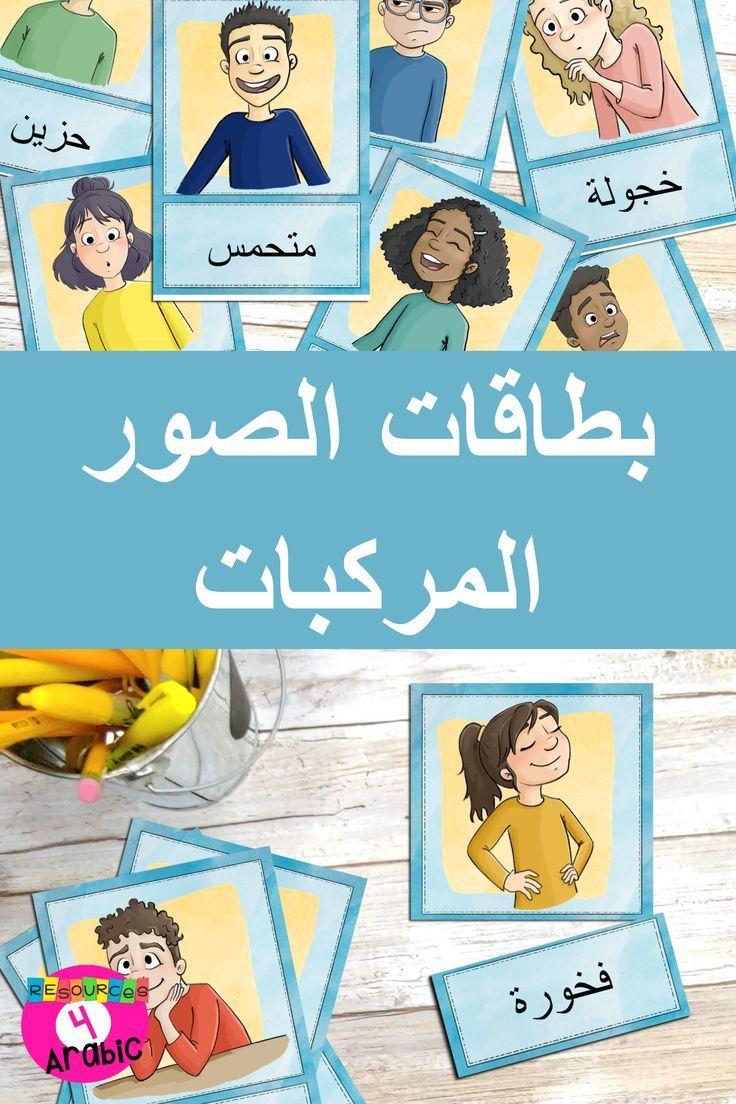 Arabic Feelings Vocabulary Cards Vocabulary Cards Teach Arabic Vocabulary