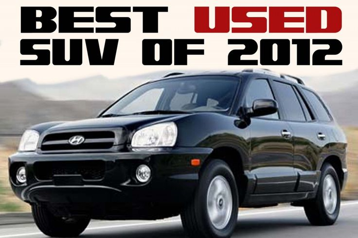Planning to buy an old deal? There are so many cars to choose from, and there are so many versions! You will soon get lost in the cloud of old cars and it sure is possible your judgment about the used suvs can get clouded. Here we are trying to figure out the best used suv of 2012. The best used suv that you can go and purchase right now and be assured that you are getting value out of your money.