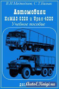 Автомобили КаМАЗ-5320 и Урал-4320. Учебное пособие.