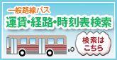 一般路線バス 運賃・経路・時刻表検索