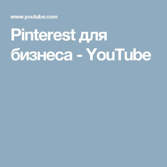 Pinterest для бизнеса - YouTube