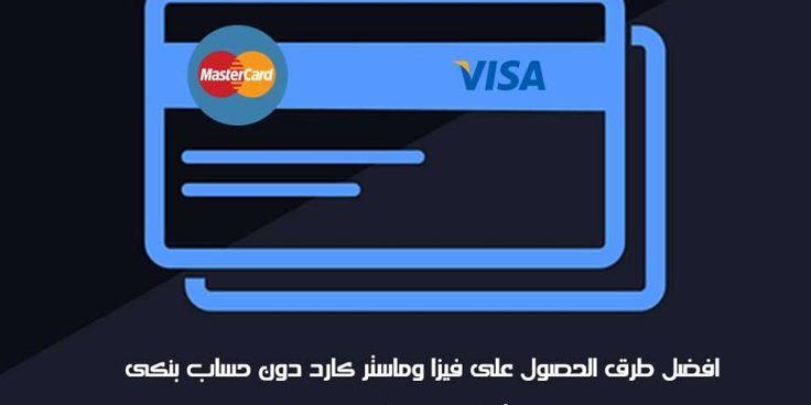 اعرف دوت نت شروحات وكورسات كل ما يخص البنوك الالكترونية والعمل الحر والربح من الانترنت Visa Mastercard Visa Mastercard