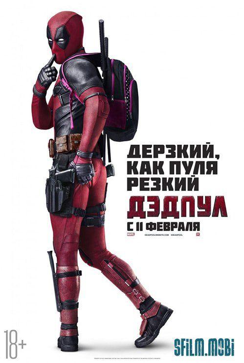 Дэдпул - Deadpool 2016