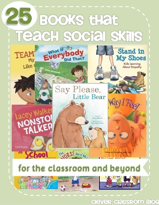 Social Skills books for kids! You can NEVER have too many books : )