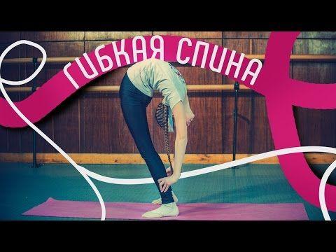 Гибкая спина. Как развить гибкость спины. Упражнения для гибкой спины. Как сделать спину гибкой. - YouTube