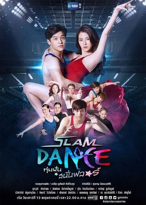 Asian dance movie