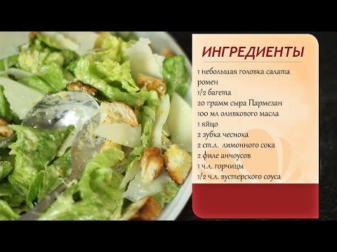Салат Цезарь! Идеальный салат Цезарь с курицей! Как готовить салат Цезарь! - YouTube