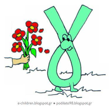 Πανέμορφα και εκφραστικά γραμματάκια από το ιστολόγιο Los Niños ! Πατήστε στην εικόνα και δείτε τα όλα σε μία αφίσα: (δείτε εδώ αριθμο...