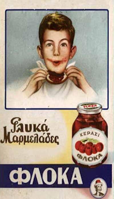 Παλιές ελληνικές διαφημίσεις.