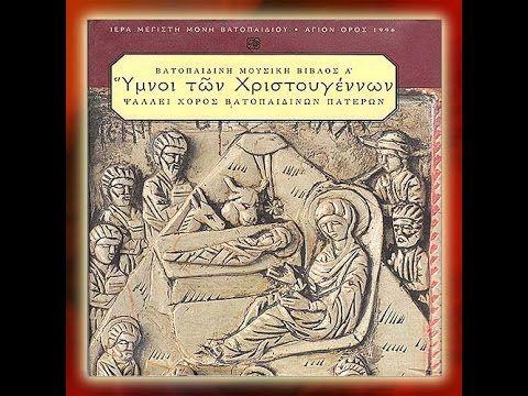 ΥΜΝΟΙ ΤΩΝ ΧΡΙΣΤΟΥΓΕΝΝΩΝ- CHRISTMAS HYMNS -From the Great Monastery of Va...