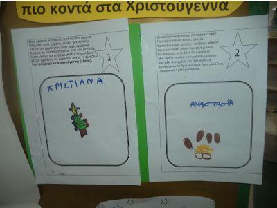 ...Το Νηπιαγωγείο μ' αρέσει πιο πολύ.: Ημερολόγιο και δραστηριότητες αντίστροφης μέτρησης για τα Χριστούγεννα