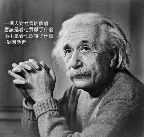 「我看就算是愛因斯坦,生在台灣長大也只能領22K吧……。」
