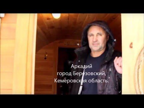 Отзыв владельца Бани Кедровой в форме бочки. Зимняя эксплуатация в Сибири.