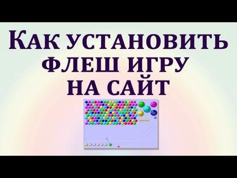 Как установить флеш игру на сайт в режиме html. Chironova.ru