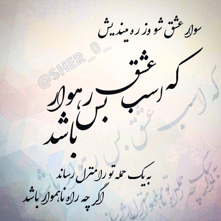 Pin By Nosrat Nehravesh On Persian Quotes Persian Quotes Calligraphy Arabic Calligraphy