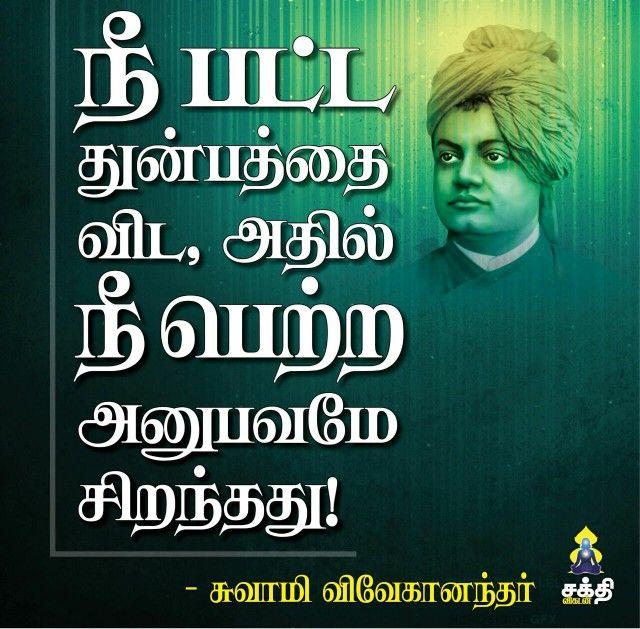 Tamil Spiritual தமழ கரததககள Quotes In