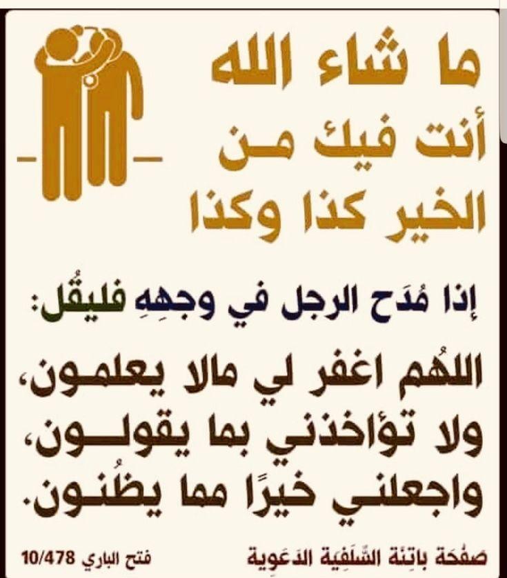 عند مدحك Islamic Phrases Islam Facts Islamic Quotes Quran