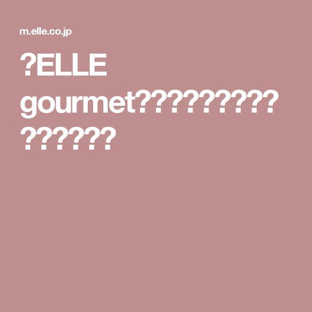 【ELLE gourmet】おうちでフムスを作ってみよう