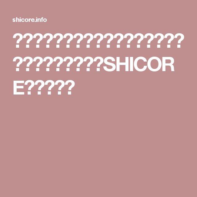 『シコアサイズの方法』ダウンロード・プリントアウト|SHICORE(シコア)