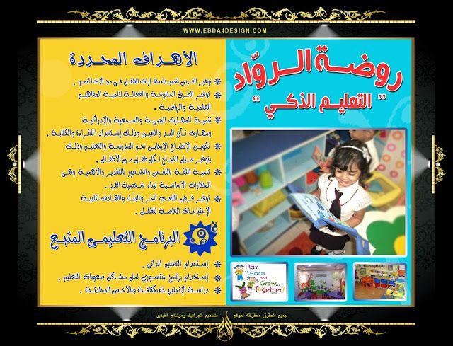 تحميل تصميم بروشور روضة أطفال Psd للفوتوشوب Brochure Psd Brochure Design Brochure