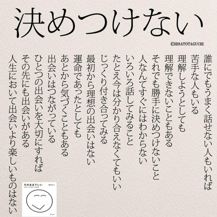 いいね!515件、コメント4件 ― @yumekanau2のInstagramアカウント: 「すぐに決めつけないこと。出会いを大切に。 . . 【読書会追加開催】 .…」