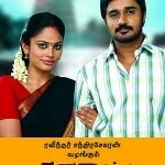 Nalanum Nandhiniyum movie bloopers