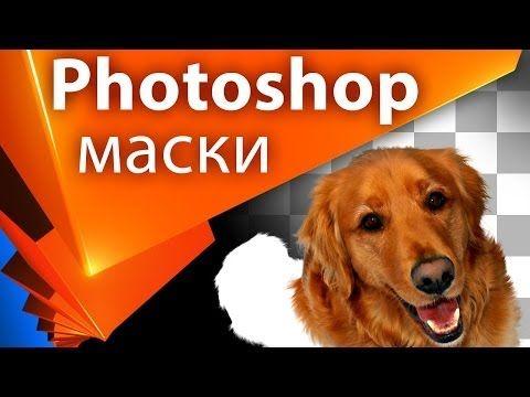 Выделение объектов в Photoshop. Создание масок. Вырезание - Копилка 012 - YouTube
