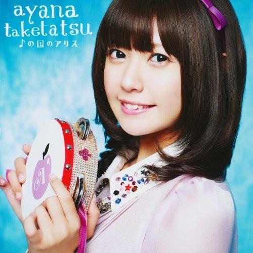Ayana Taketatsu - Onpu no kuni no Alice