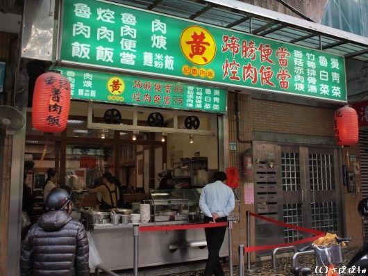 黄記魯肉飯 晴光市場・雙城街夜市
