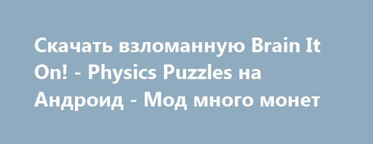 Скачать взломанную Brain It On! - Physics Puzzles на Андроид - Мод много монет http://droid-vip.ru/golovolomki/920-skachat-vzlomannuyu-brain-it-on-physics-puzzles-na-android-mod-mnogo-monet.html  Необыкновенная игра Brain It On! - Physics Puzzles на Андроид - заводная головоломка от многообещающего разработчика Orbital Nine Games. Советуемый размер, занимаемый приложением Зависит от устройства, уберите неиспользуемые приложения с памяти для того, чтобы скачать нужный установочный пакет…