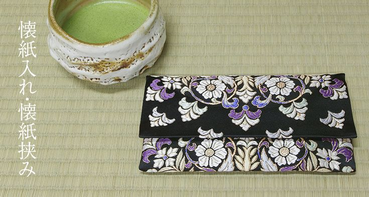 京都西陣の帯地で制作したおしゃれな懐紙入れ・帛紗挟み