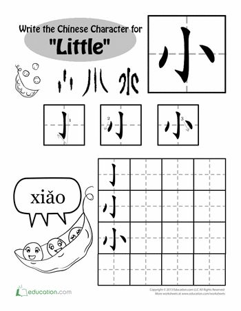 "Worksheets: Chinese Writing: ""Little"""