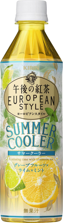 Summer: KIRIN - 午後の紅茶 European Style Summer Cooler PD