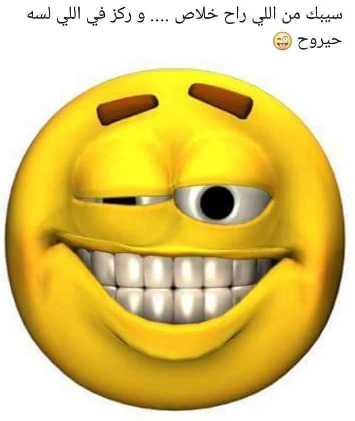Pin By Naminas On Screen Shot Funny Jokes Funny P Funny Emoji Faces
