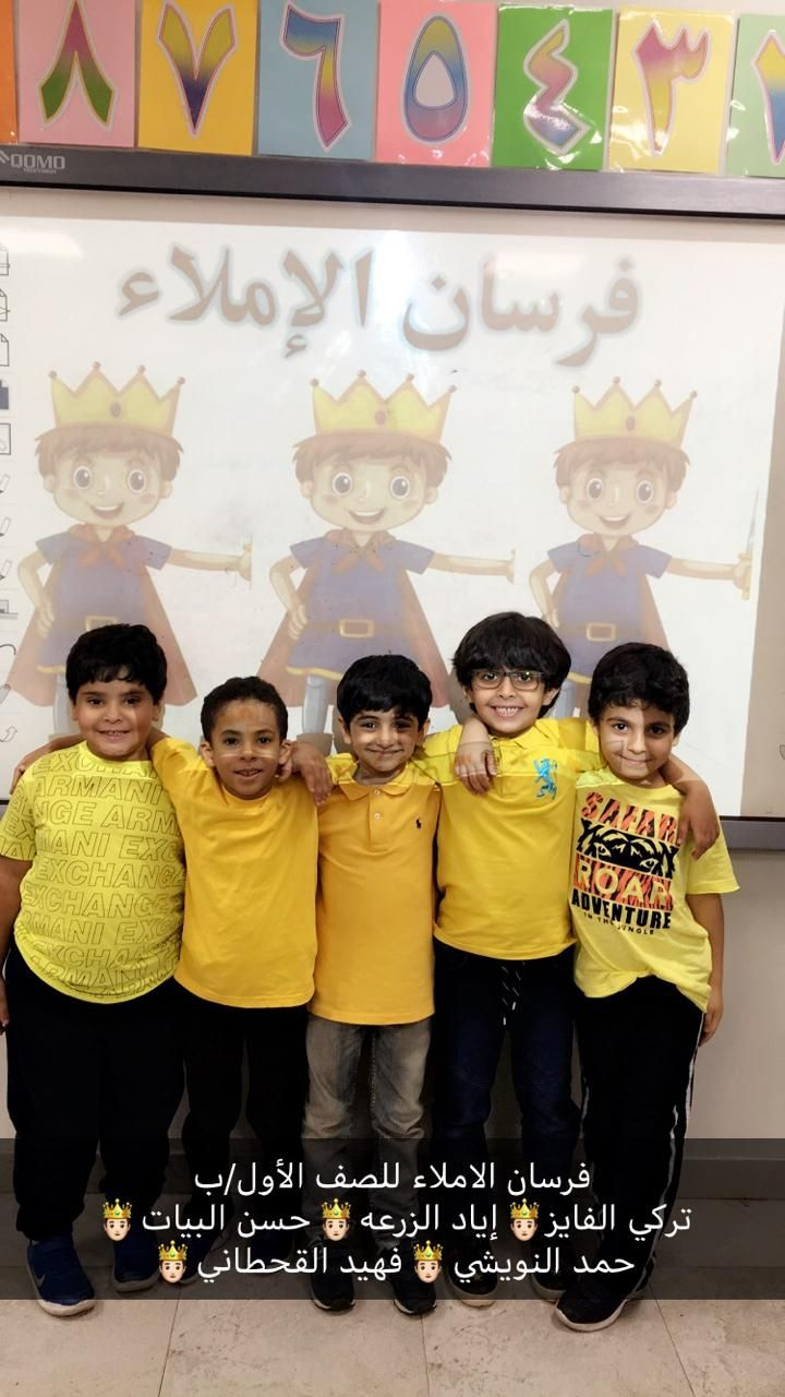 فرسان الإملاء معارف للتعليم مدارس الفيصلية الإسلامية المنطقة الشرقية السعودية التعليم