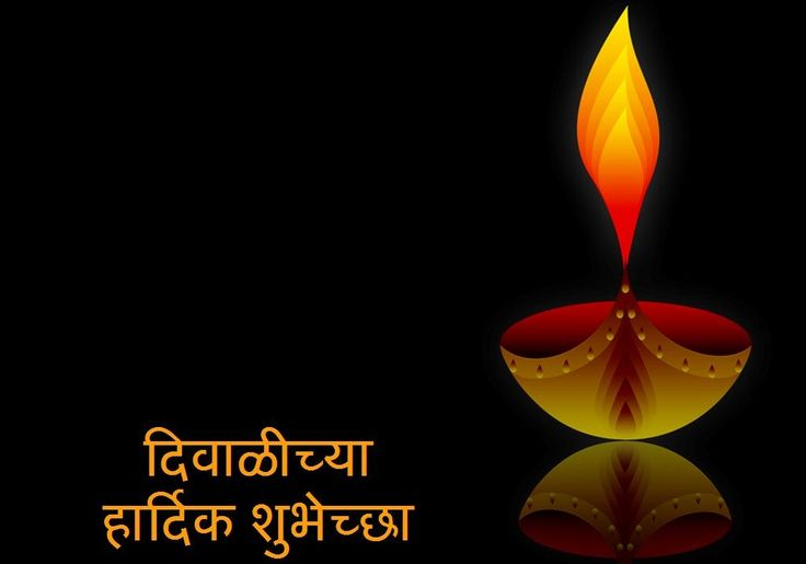 Diwali Messages, SMS, wishes 2014 in Marathi