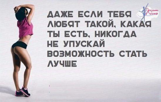 Мотивация К Похудению С Юмором.