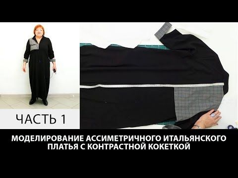 Моделирование асимметричного итальянского платья с контрастной кокеткой Часть 1 - YouTube