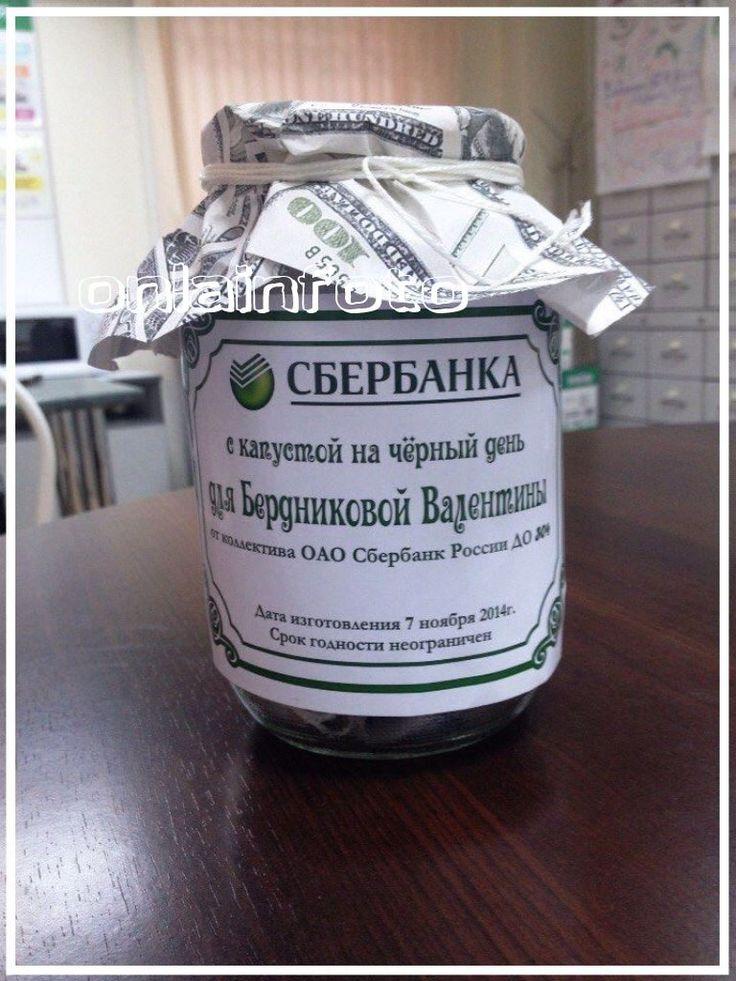 Прикольные шуточные подарки на свадьбу своими руками - Bagira-dok.ru