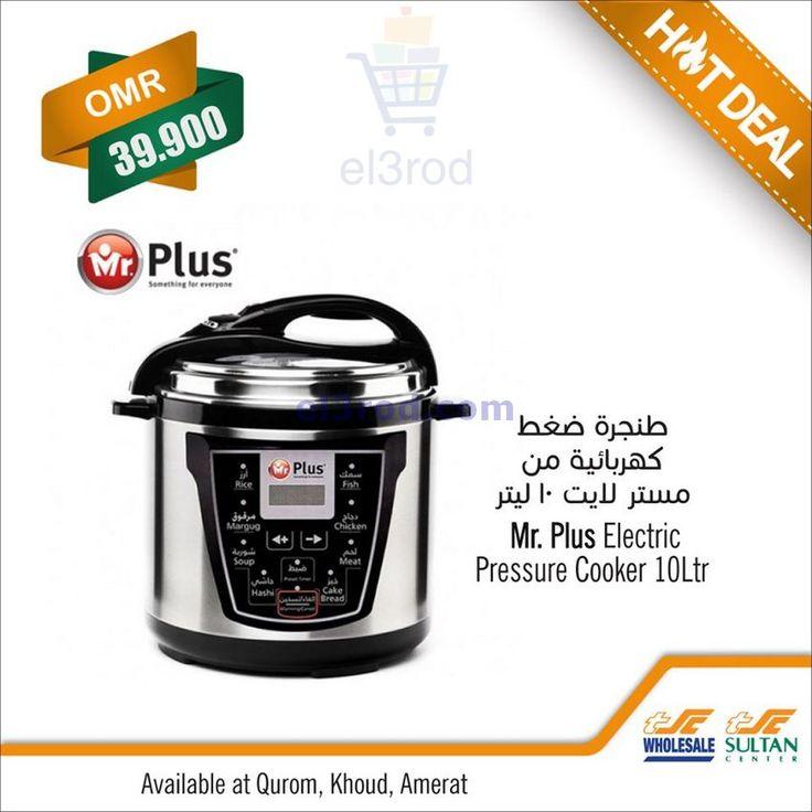 عروض مركز سلطان عمان من 15 حتى 16 8 2020 In 2020 Cooker Kitchen Appliances Rice Cooker