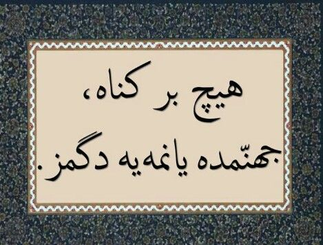 Osmanlıca - hiçbir günah, cehennemde yanmaya değmez.