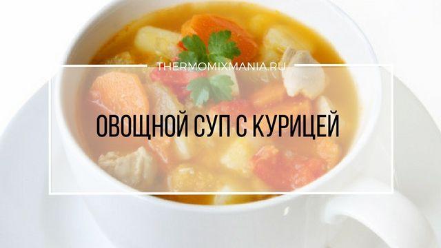 Овощной суп с курицей Термомикс.РЕЦЕПТЫ ТЕРМОМИКС | Thermomixmania