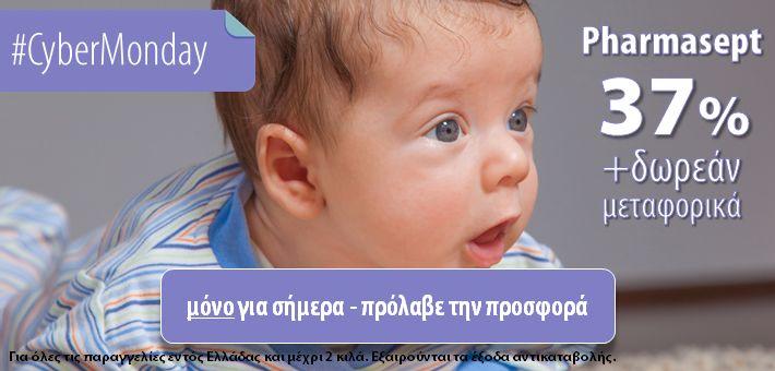 Μόνο για σήμερα CyberMonday όλα τα Pharmasept Baby με έκπτωση 37% & Δωρεάν Μεταφορικά! Γιορτάζουμε την ημέρα των e-shoppers με μεγάλες προσφορές  #cybermonday #εκπτωσεις #προσφορες