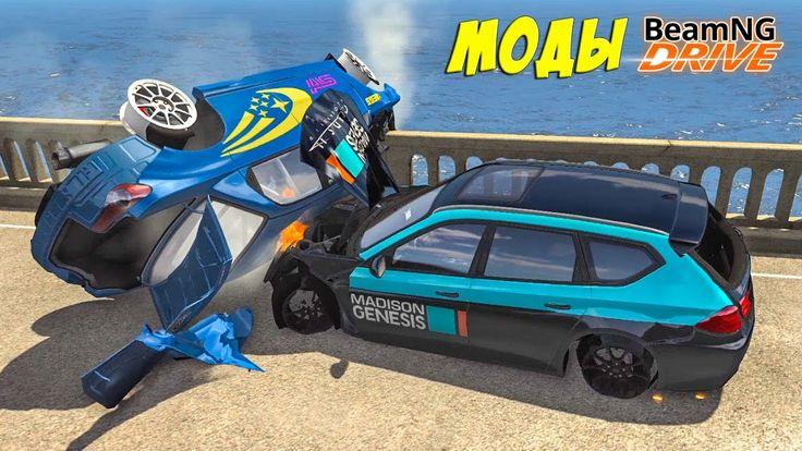 BeamNG Drive Мод полицейские шипы Скоростные краш тесты Игра авто аварии...