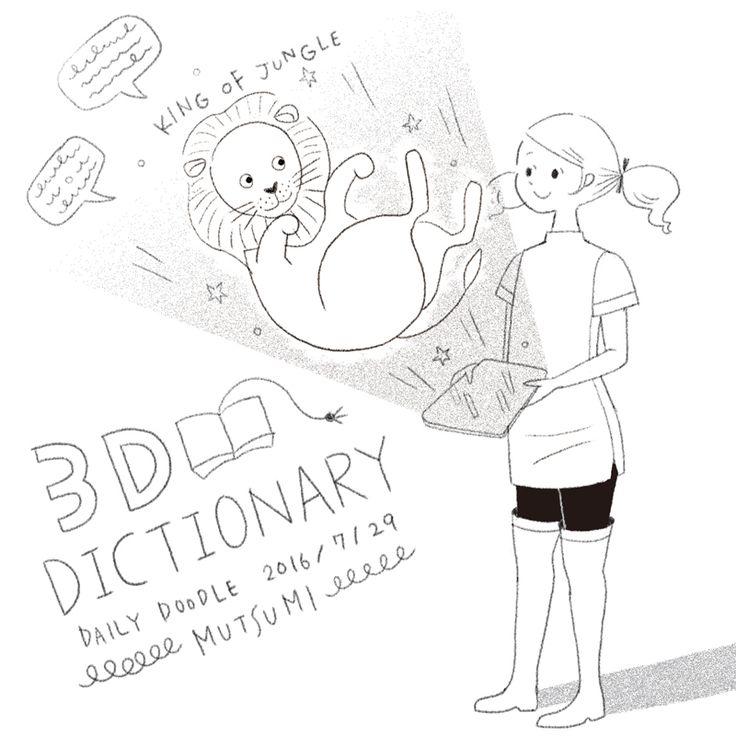 DailyDoodle  3D図鑑  #doodle #らくがき #イラスト #illustration #空想と未来月間 #mutsumidailydoodle