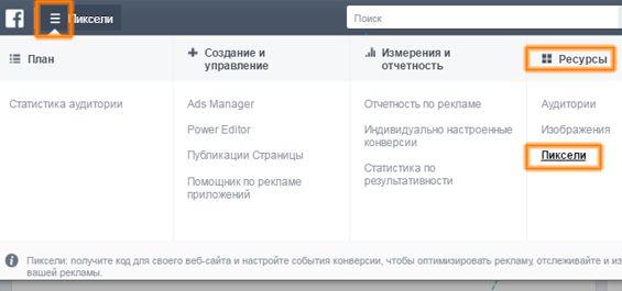 В этой статье вы узнаете, что такое Ремаркетинг, как его в Facebook настроить и как на его основе запустить рекламу. Данная инструкция предназначена для начинающих рекламодателей. Ремаркетинг — это вид рекламы, благодаря которому у вас появляется возможность показывать объявления тем, кто посетил ваш сайт. Причём, в Facebook вы можете настроить Ремаркетинг для посетителей и всего […]