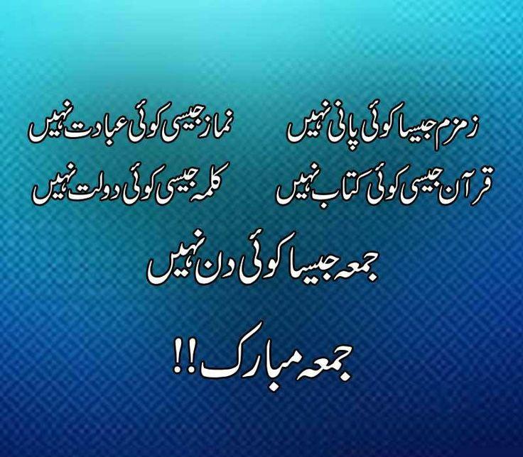 Beautiful saying Jummah mubarak wallpaper